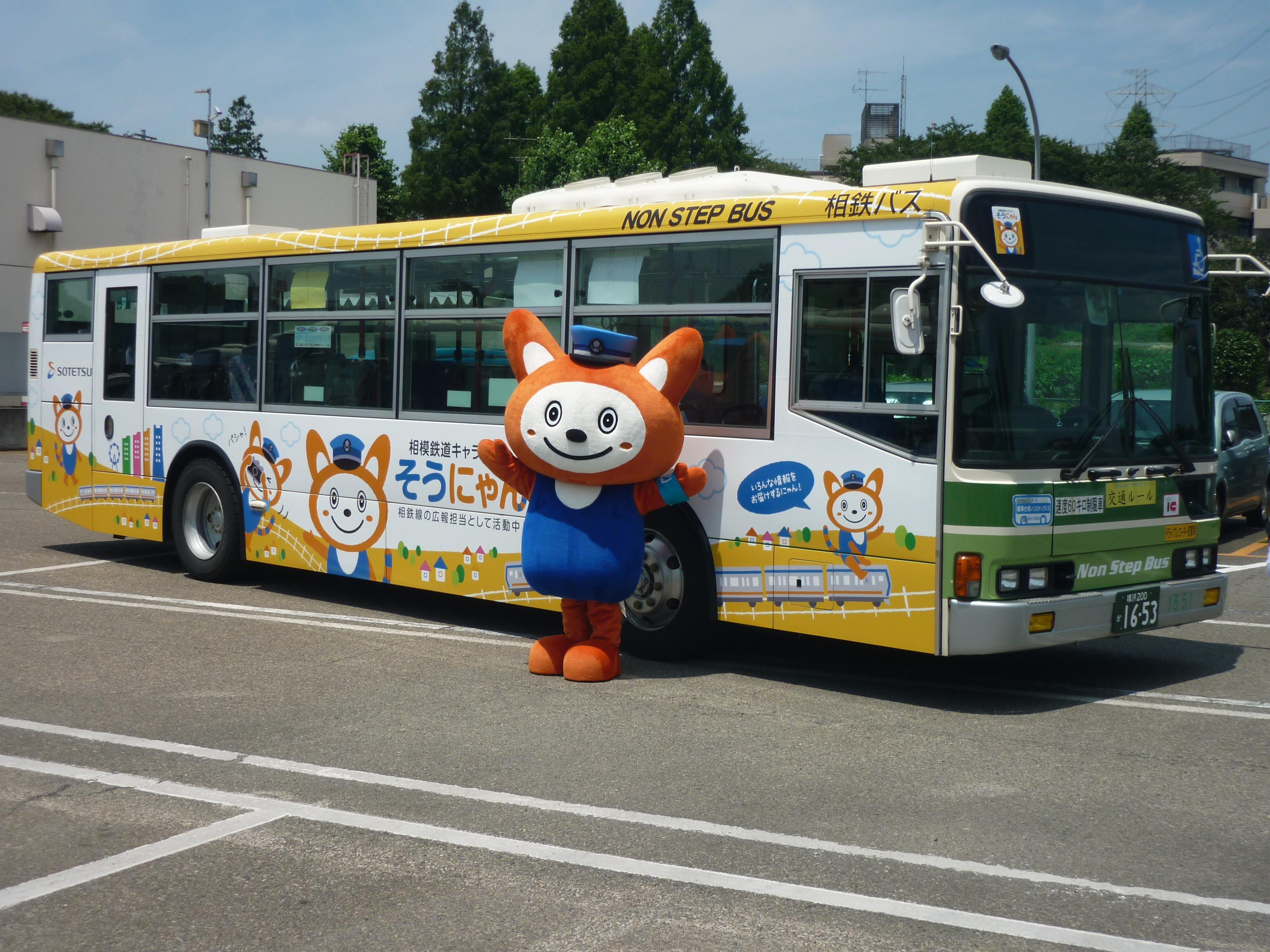 """今日から""""バス""""も!!   相鉄そうにゃん"""