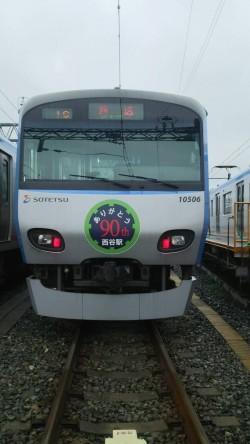ヘッドマーク(西谷駅)