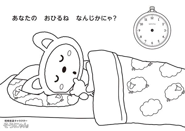 ぬりえ Part3